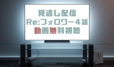 ドラマ|Re:フォロワー4話の見逃し動画を無料で見れる動画配信まとめ