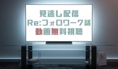 ドラマ Re:フォロワー7話の見逃し動画を無料で見れる動画配信まとめ
