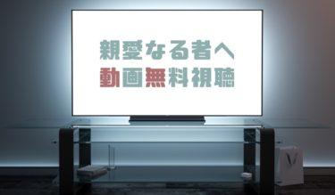ドラマ|親愛なる者への動画を1話から全話無料で見れる動画配信まとめ