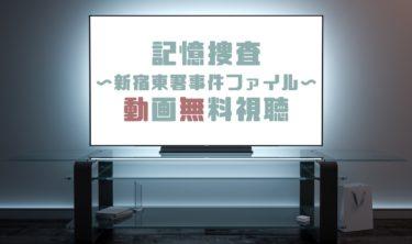 ドラマ|記憶捜査新宿東署事件ファイルの動画を無料で見れる動画配信まとめ