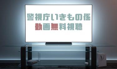 ドラマ|警視庁いきもの係の動画を全話無料で見れる動画配信まとめ