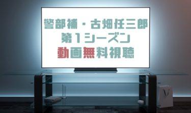 ドラマ|古畑任三郎第1シリーズの動画を無料で見れる動画配信まとめ