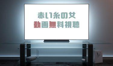 ドラマ|赤い糸の女の動画を1話から無料で見れる動画配信まとめ