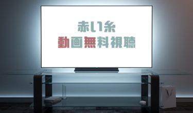 ドラマ|赤い糸の動画を1話から全話無料で見れる動画配信まとめ