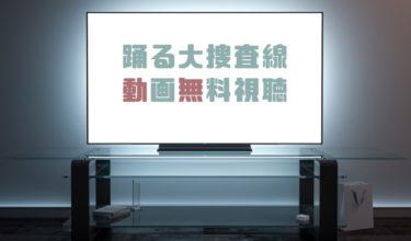 ドラマ|踊る大捜査線の動画を全話無料で見れる動画配信まとめ