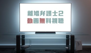 ドラマ|離婚弁護士2の動画を1話から無料で見れる動画配信まとめ