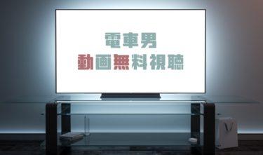 ドラマ|電車男の動画を1話から全話無料で見れる動画配信まとめ