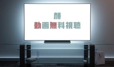 ドラマ|顔の動画を1話から全話無料で見れる動画配信まとめ