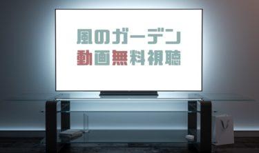 ドラマ|風のガーデンの動画を1話から無料で見れる動画配信まとめ