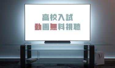 ドラマ|高校入試の動画を1話から全話無料で見れる動画配信まとめ