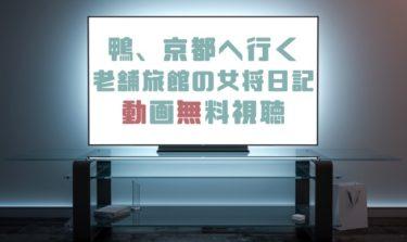 ドラマ|鴨京都へ行くの動画を1話から全話無料で見れる動画配信まとめ