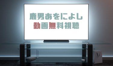 ドラマ|鹿男あをによしの動画を全話無料で見れる動画配信まとめ