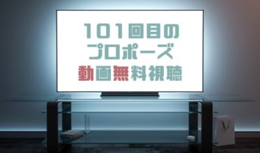 ドラマ|101回目のプロポーズの動画を無料で見れる動画配信まとめ