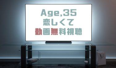 ドラマ|Age35恋しくての動画を全話無料で見れる動画配信まとめ