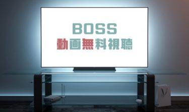 ドラマ BOSS第1シリーズの動画を1話から全話無料で見れる動画配信まとめ