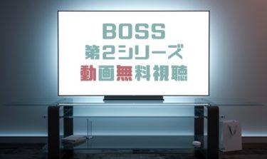 ドラマ|BOSS第2シリーズの動画を1話から全話無料で見れる動画配信まとめ