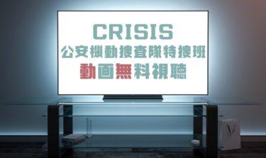 ドラマ|CRISIS公安機動捜査隊特捜班の動画を1話から無料で見れる動画配信まとめ