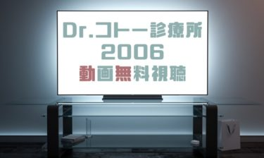 ドラマ|Dr.コトー診療所2006の動画を無料で見れる動画配信まとめ