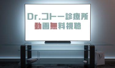 ドラマ|Dr.コトー診療所の動画を全話無料で見れる動画配信まとめ
