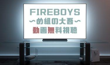 ドラマ|FIREBOYSめ組の大吾の動画を無料で見れる動画配信まとめ