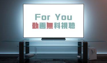 ドラマ|For Youの動画を1話から全話無料で見れる動画配信まとめ