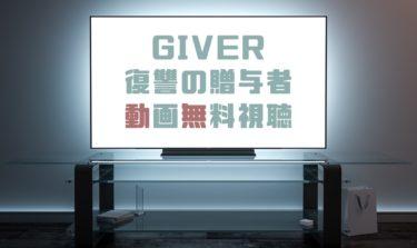 ドラマ|GIVER復讐の贈与者の動画を1話から全話無料で見れる動画配信まとめ