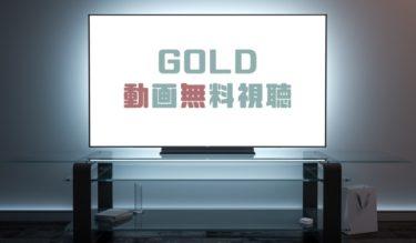 ドラマ|GOLDの動画を1話から全話無料で見れる動画配信まとめ