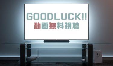 ドラマ|GOODLUCKの動画を1話から全話無料で見れる動画配信まとめ