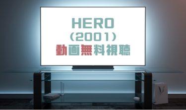 ドラマ|HERO1期の動画を1話から全話無料で見れる動画配信まとめ
