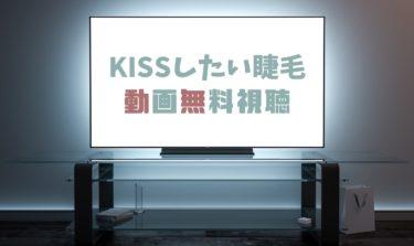 ドラマ|KISSしたい睫毛の動画を無料で見れる動画配信まとめ