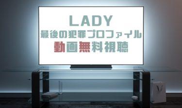 ドラマ|LADYの動画を1話から全話無料で見れる動画配信まとめ