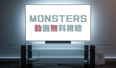 ドラマ|MONSTERSの動画を1話から全話無料で見れる動画配信まとめ