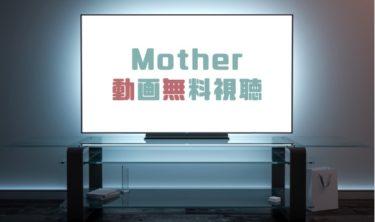 ドラマ|Motherの動画を1話から全話無料で見れる動画配信まとめ