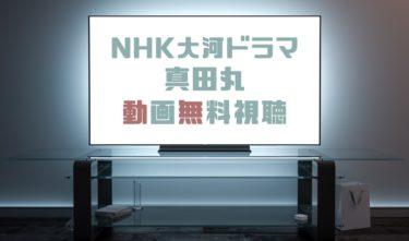 ドラマ|真田丸の動画を1話から全話無料で見れる動画配信まとめ