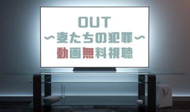 ドラマ|OUTの動画を1話から全話無料で見れる動画配信まとめ