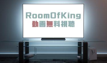 ドラマ|RoomOfKingの動画を1話から無料で見れる動画配信まとめ
