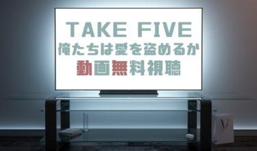 ドラマ|TAKEFIVEの動画を1話から全話無料で見れる動画配信まとめ