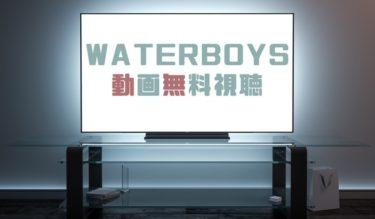 ドラマ|ウォーターボーイズの動画を1話から無料で見れる動画配信まとめ