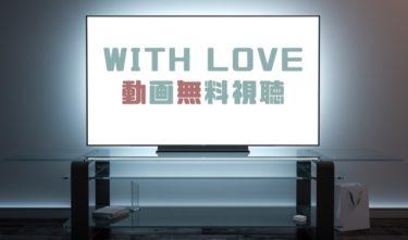 ドラマ|WITH LOVEの動画を1話から全話無料で見れる動画配信まとめ