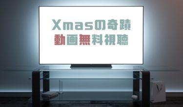 ドラマ|Xmasの奇蹟の動画を1話から無料で見れる動画配信まとめ