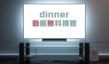 ドラマ dinnerの動画を1話から全話無料で見れる動画配信まとめ
