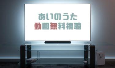 ドラマ|あいのうたの動画を1話から無料で見れる動画配信まとめ