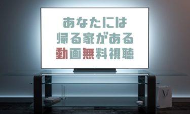 ドラマ|あなたには帰る家があるの動画を無料で見れる動画配信まとめ