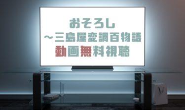 ドラマ|おそろし~三島屋変調百物語の動画を無料で見れる動画配信まとめ