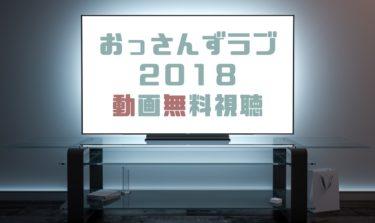 ドラマ|おっさんずラブ2018の動画を全話無料で見れる動画配信まとめ