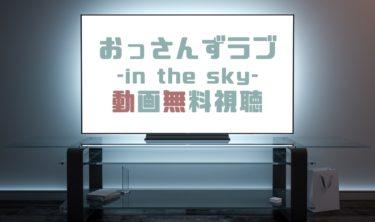 ドラマ見逃し|おっさんずラブin the skyの動画を無料で見れる動画配信まとめ