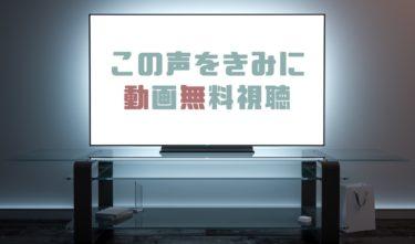 ドラマ|この声をきみにの動画を無料で見れる動画配信まとめ