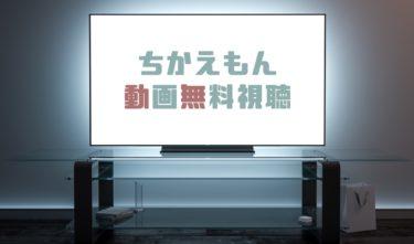 ドラマ|ちかえもんの動画を1話から無料で見れる動画配信まとめ