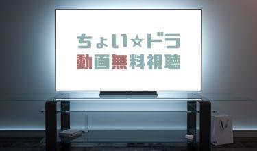 ドラマ|ちょいドラ2019の動画を無料で見れる動画配信まとめ