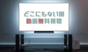 ドラマ|どこにもない国の動画を無料で見れる動画配信まとめ